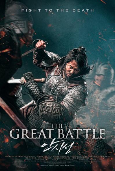film kerajaan Korea