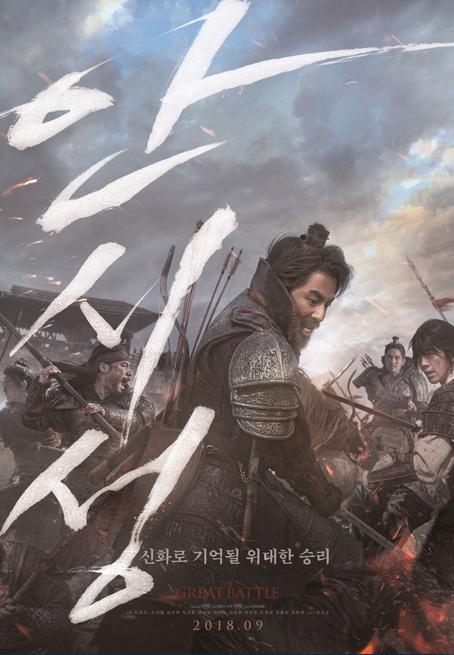 film korea kerajaan terbaru