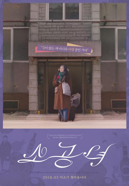 film korea terbaik 2018