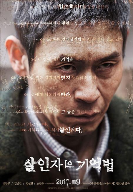film psikopat korea