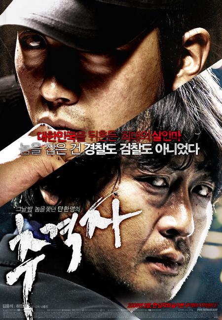 film psikopat korea terbaik